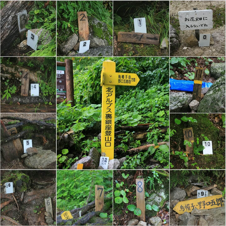 ブナ立尾根の番号の解説、0番烏帽子小屋から12番北アルプス裏銀座登山口