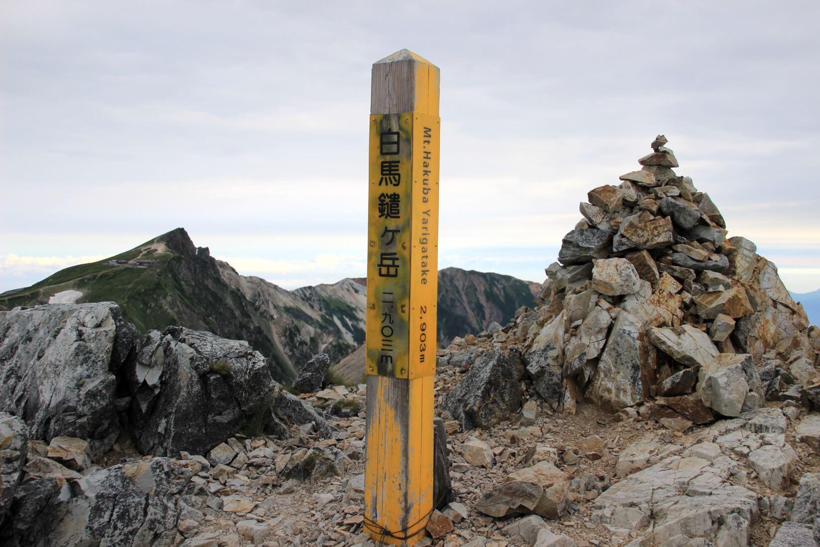 白馬鑓ヶ岳山頂