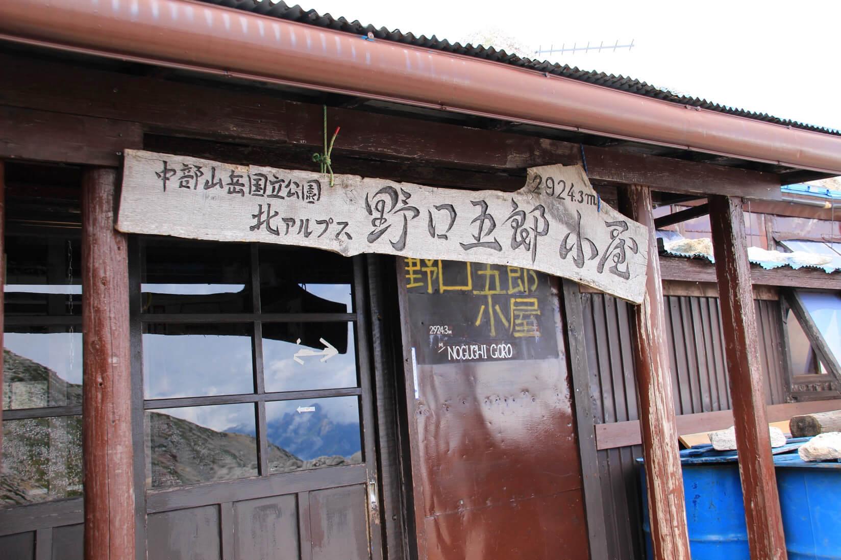 野口五郎小屋の小屋内「烏帽子岳」の部屋の前