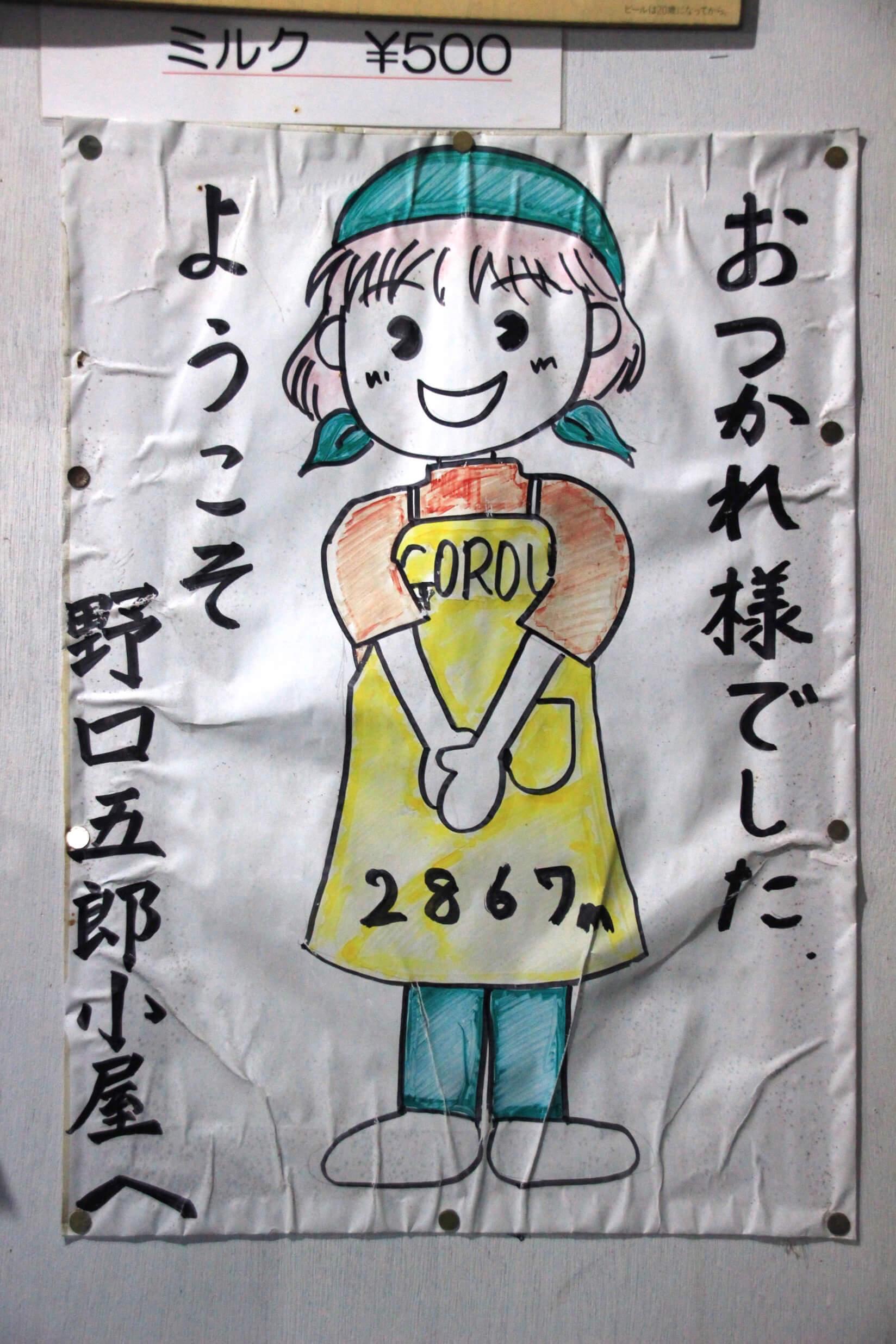 野口五郎小屋ポスター「おつかれ様でした。ようこそ野口五郎小屋へ」