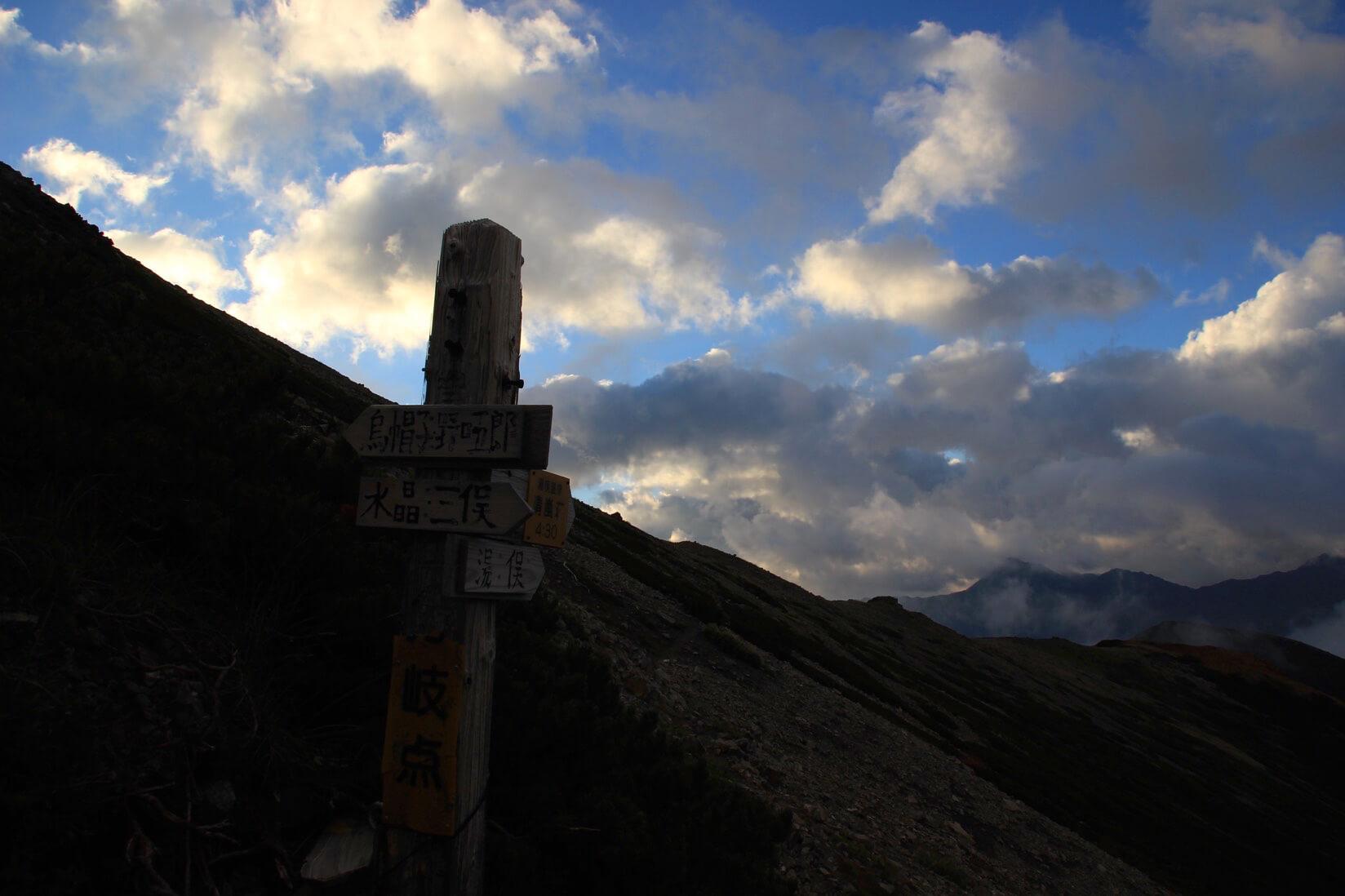 裏銀座縦走路と竹村新道の真砂分岐