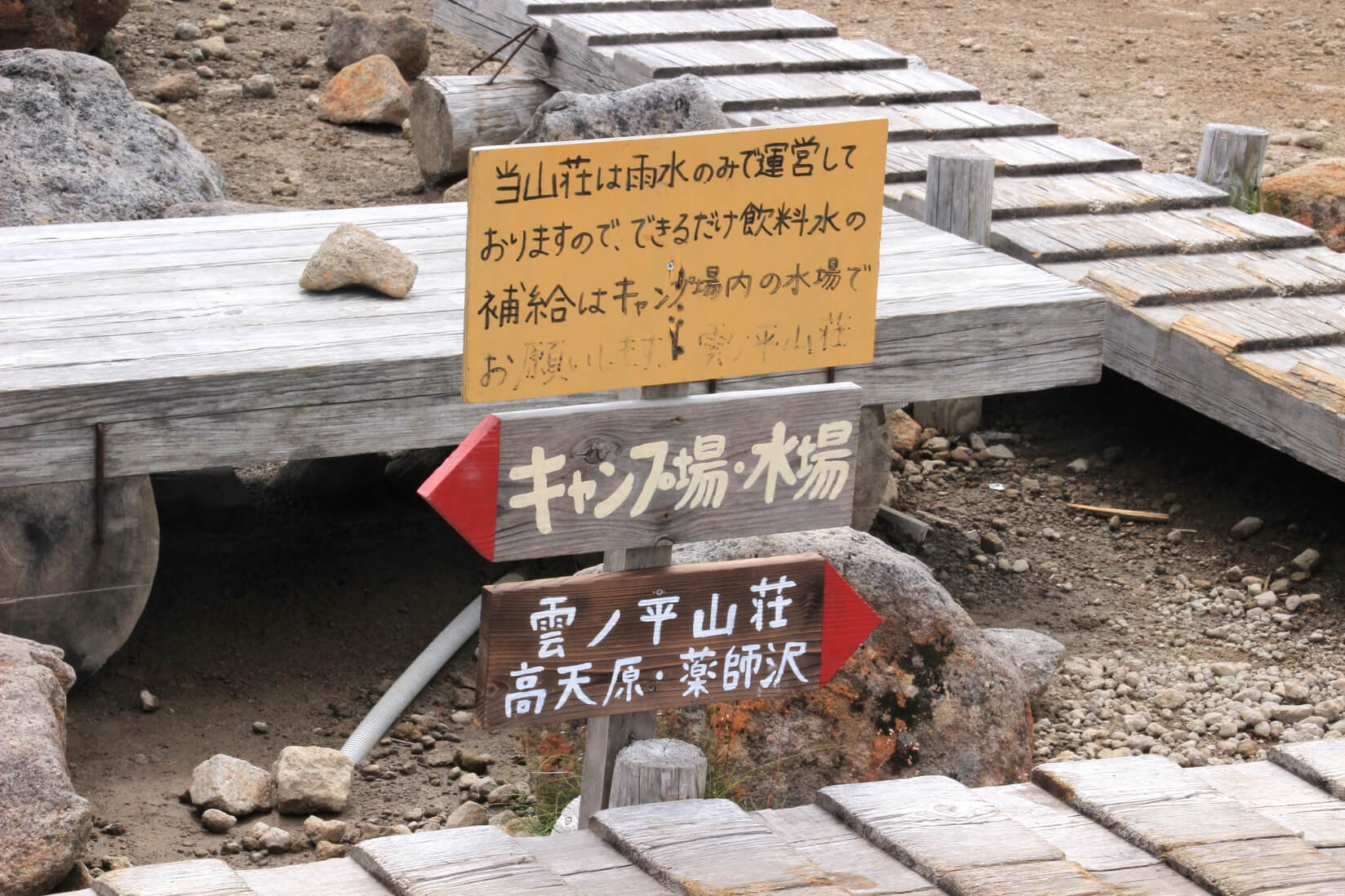 雲ノ平キャンプ場への分岐点