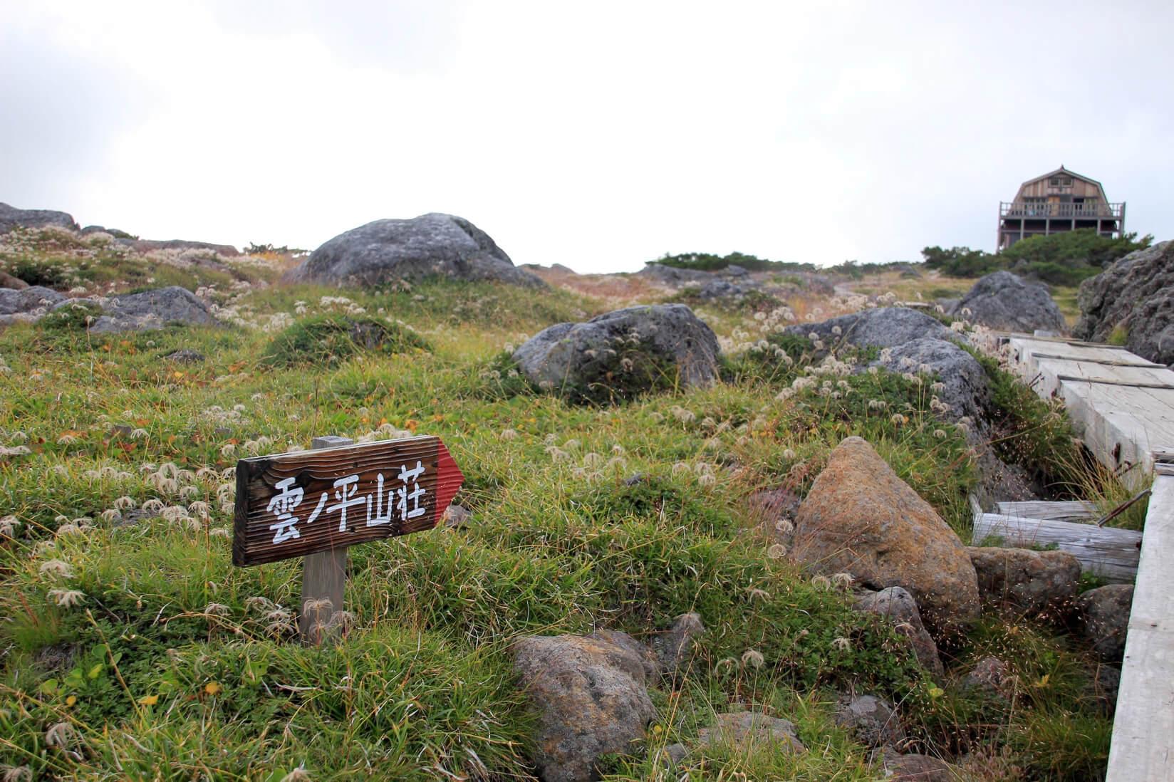 雲ノ平山荘への道標