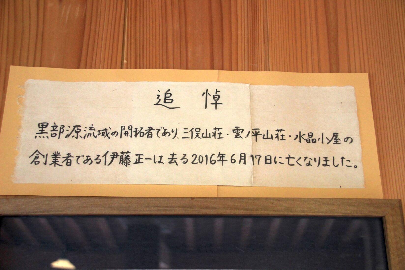 伊藤正一さん追悼パネルの説明
