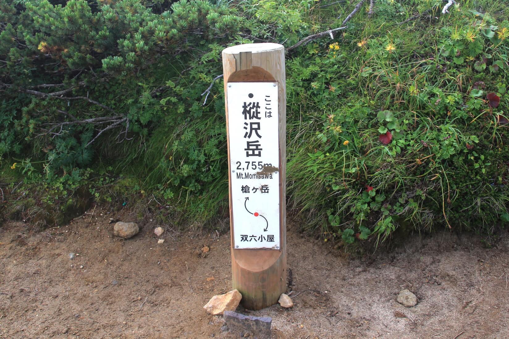 西鎌尾根の樅沢岳山頂