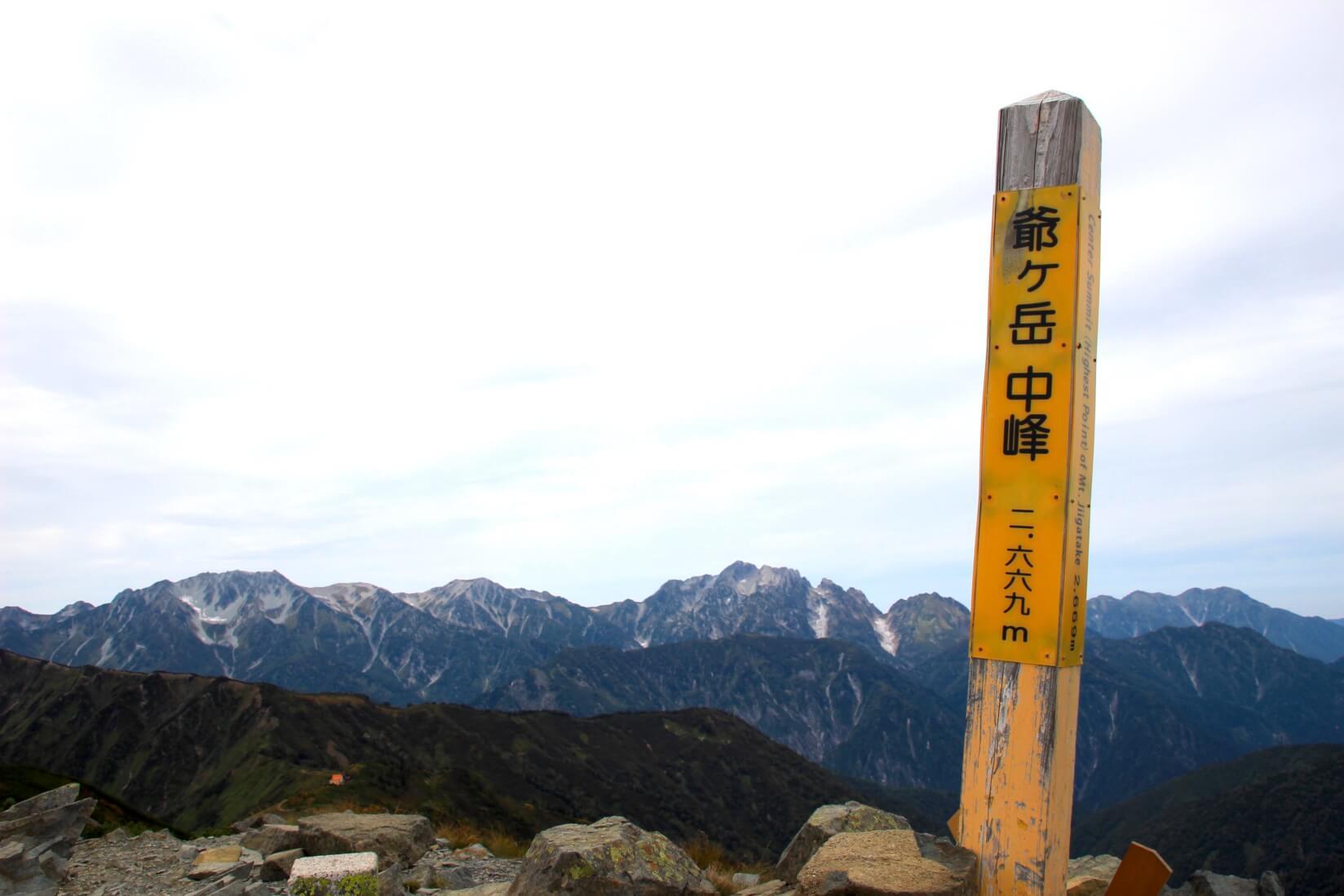 爺ヶ岳中峰頂上