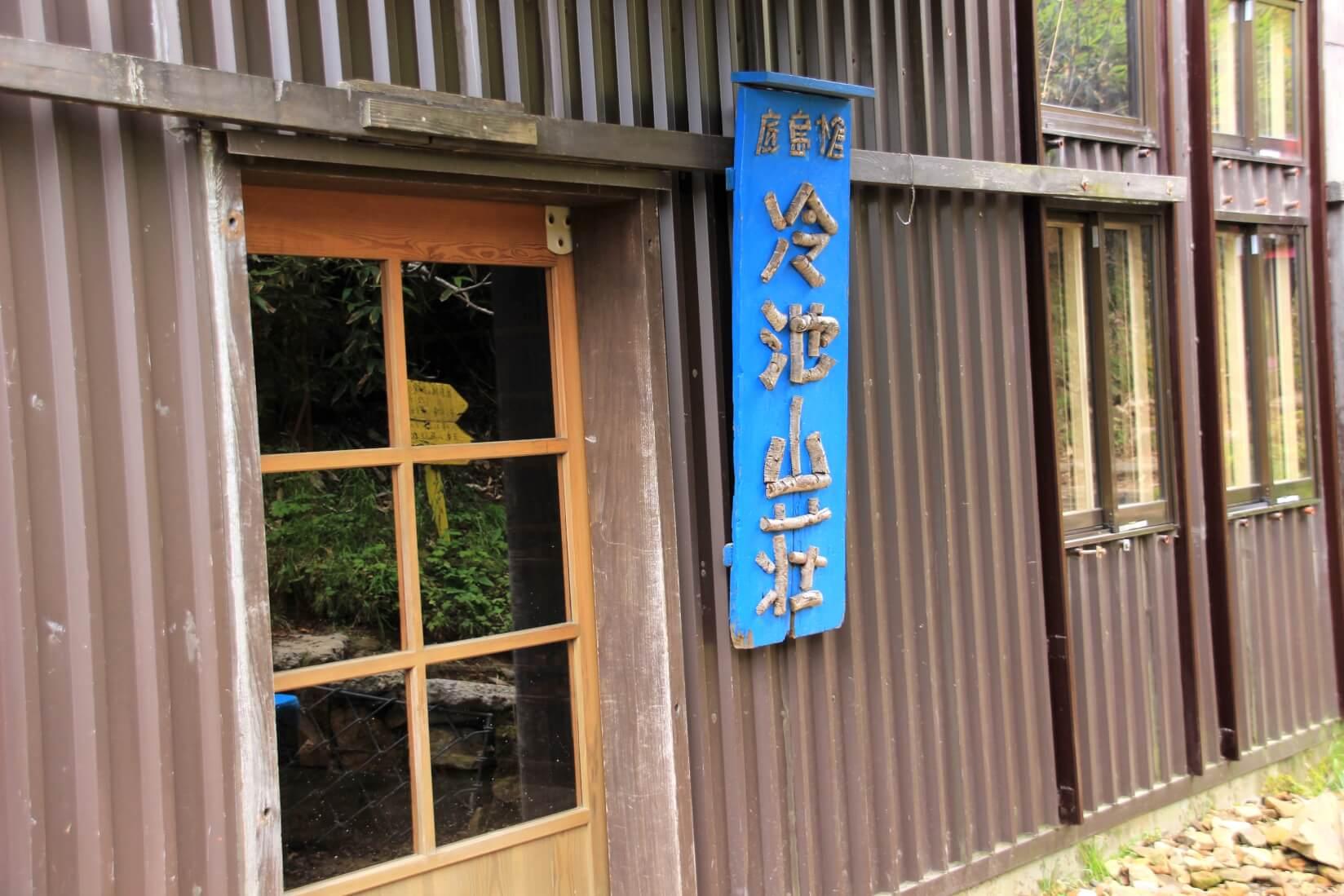 冷池山荘の看板