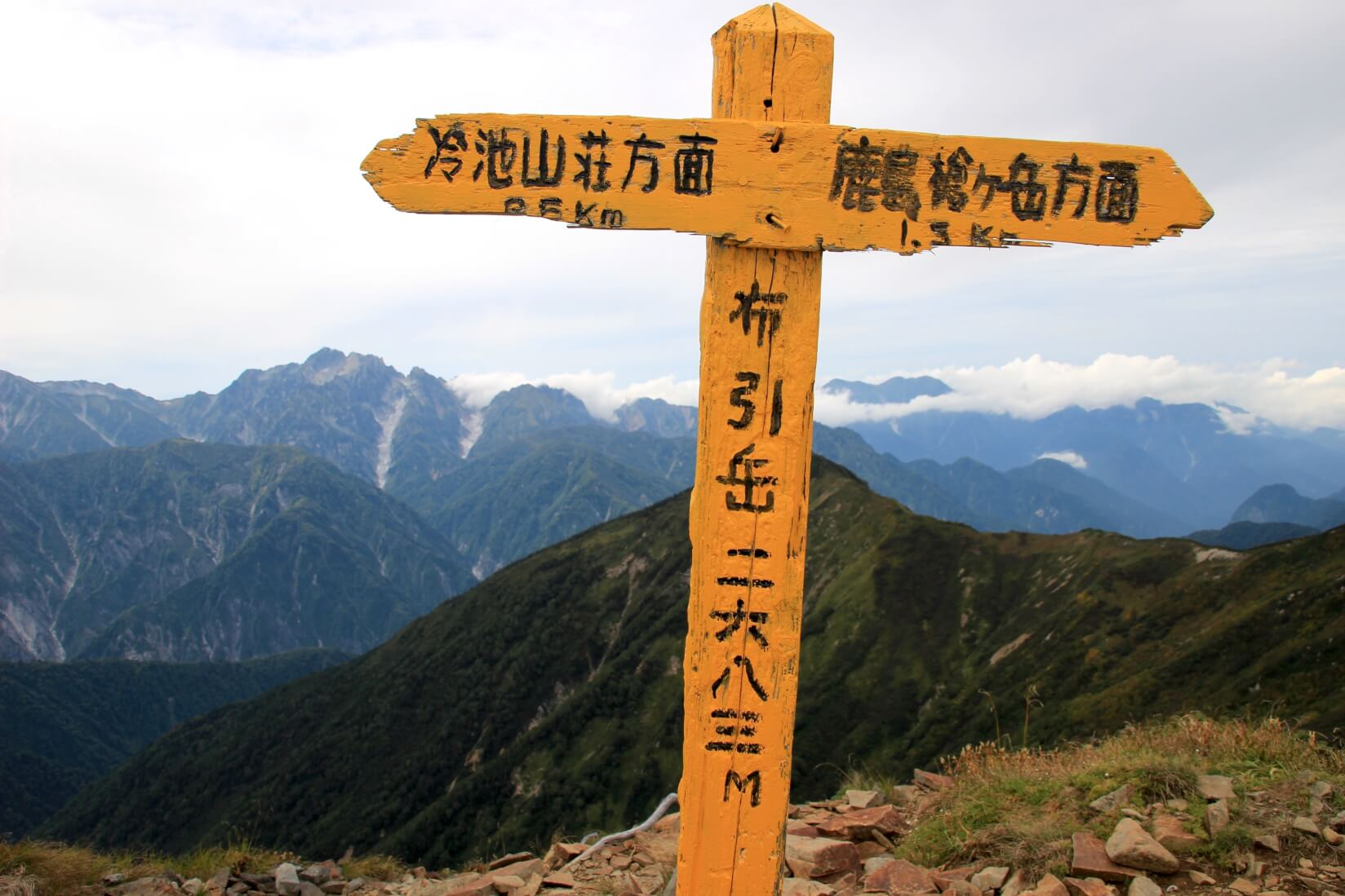 布引岳道標
