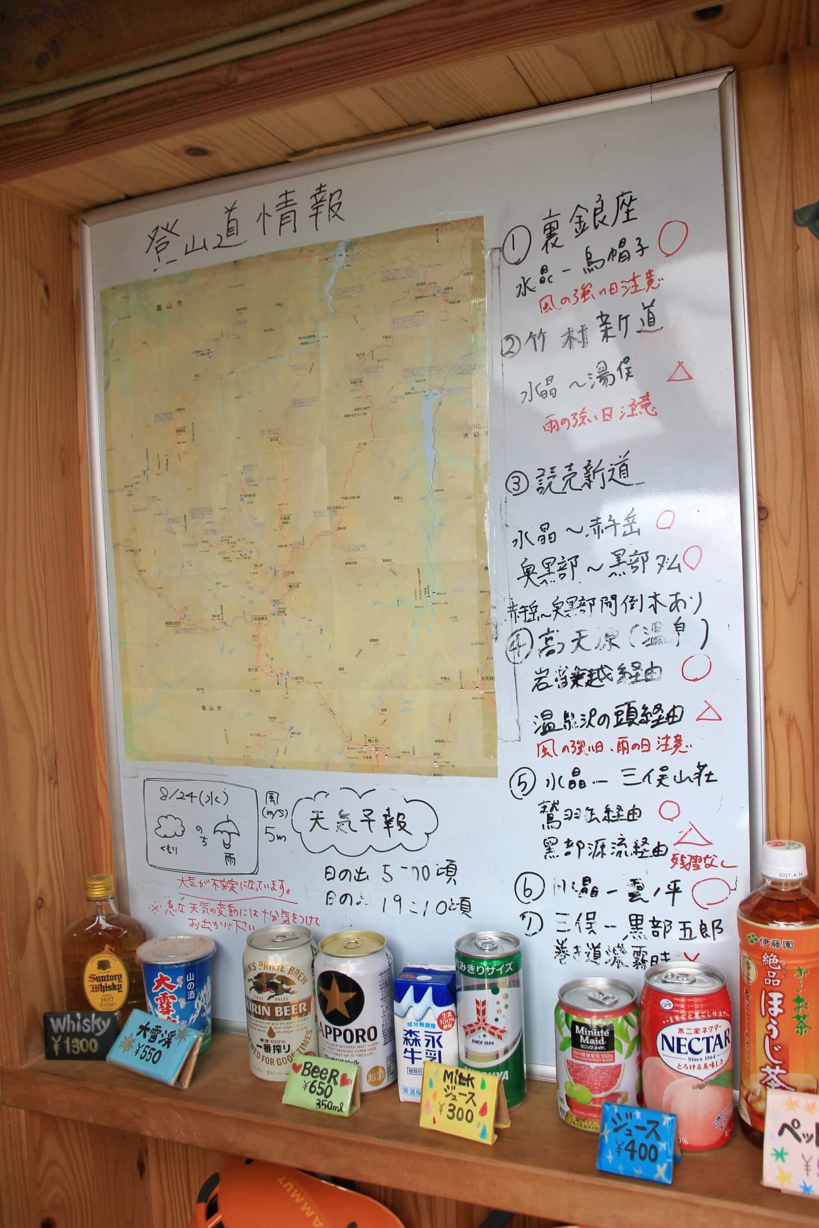 水晶小屋内に掲示されている登山道情報