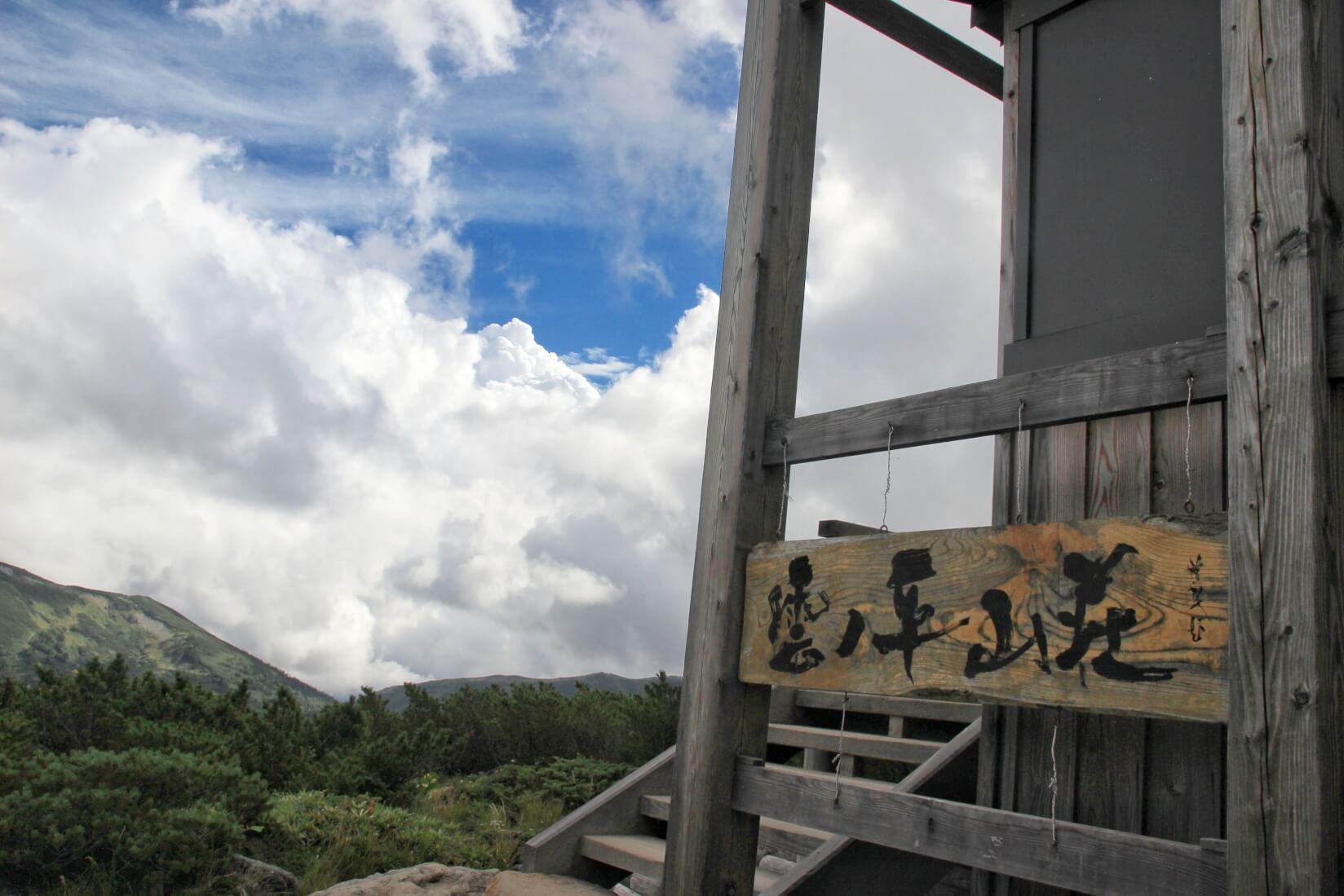 雲ノ平山荘の看板