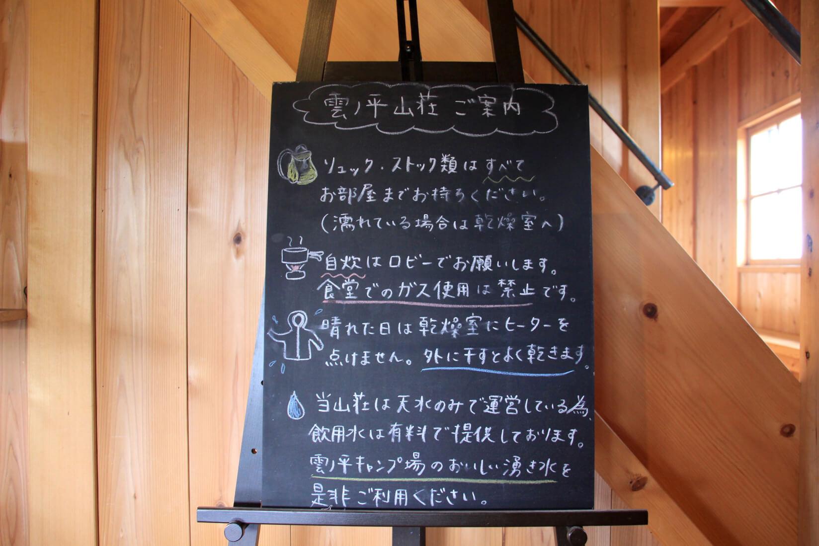 雲ノ平山荘ご案内