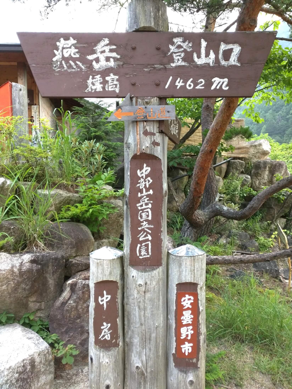 燕岳登山口