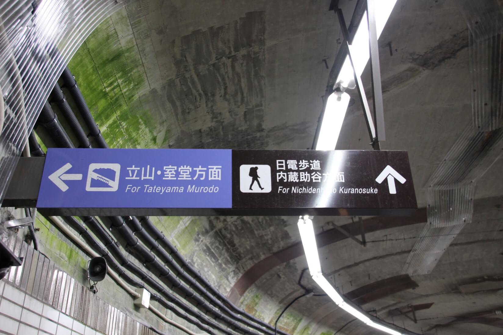 黒部ダム駅ホーム