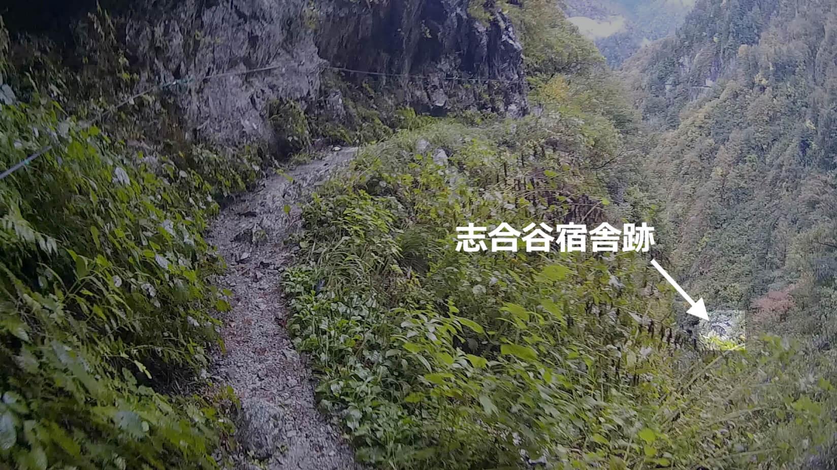 下ノ廊下、志合谷宿舎跡