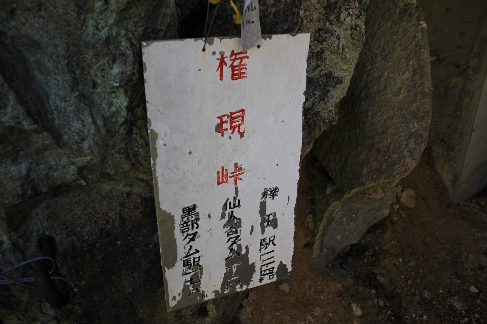 下ノ廊下、仙人谷ダム〜阿曽原区間