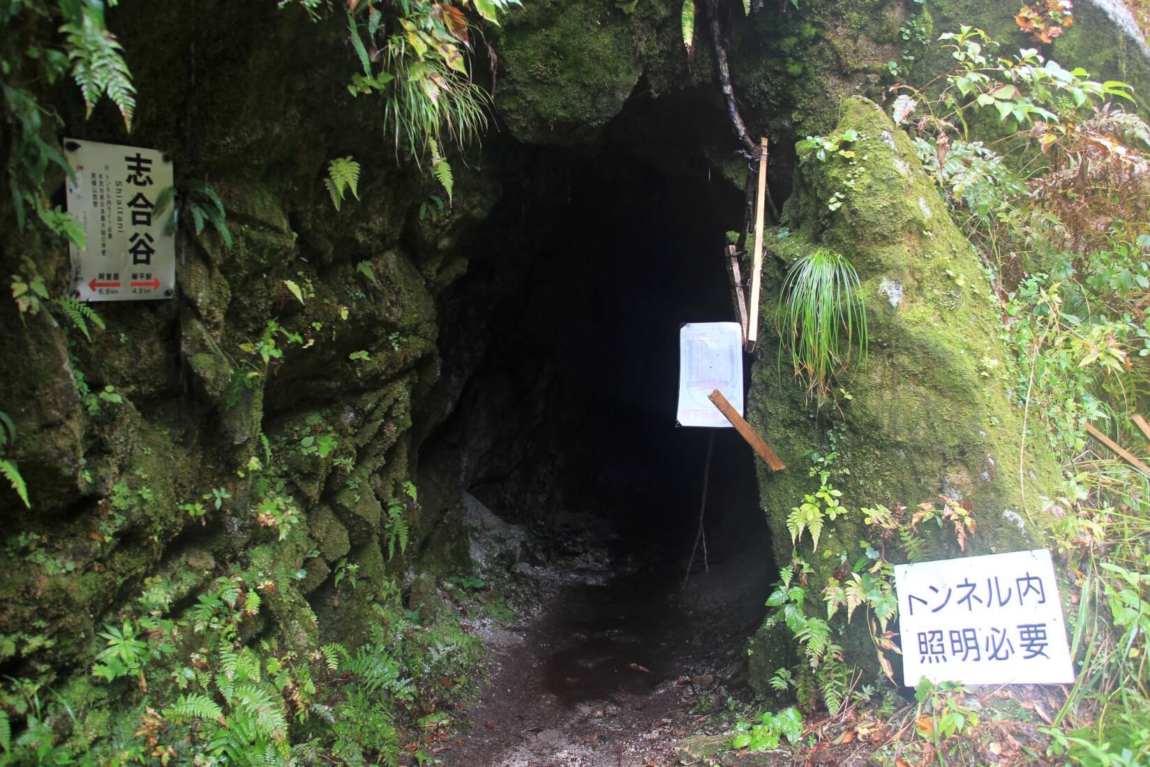 下ノ廊下、志合谷トンネル
