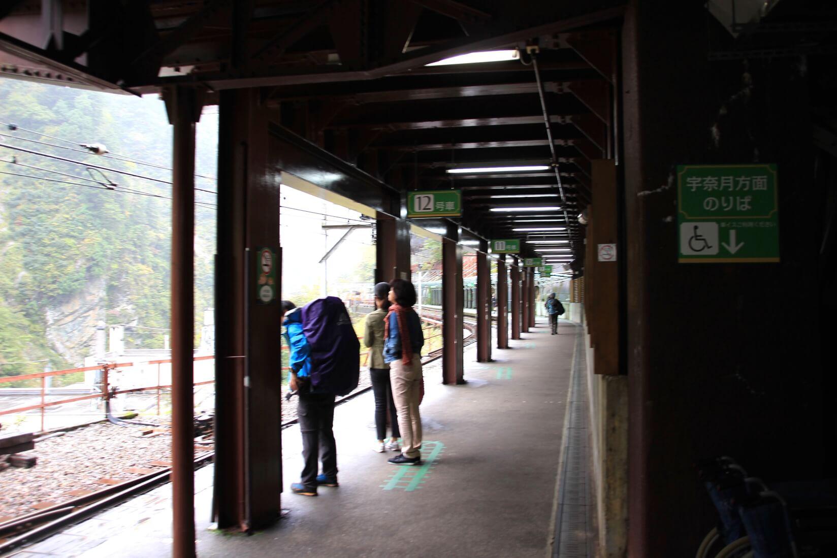 黒部峡谷鉄道、欅平駅