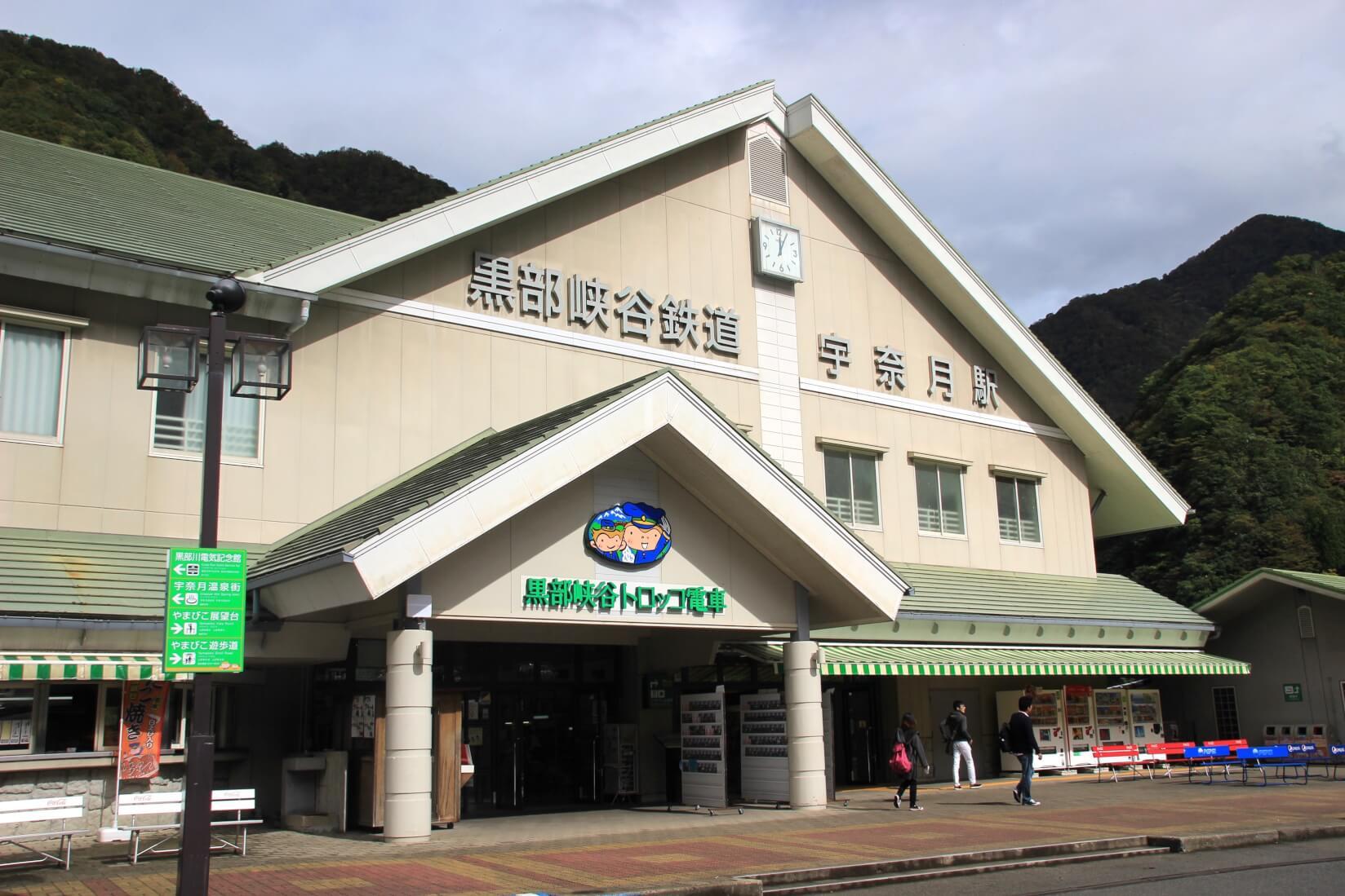 黒部峡谷鉄道、宇奈月駅