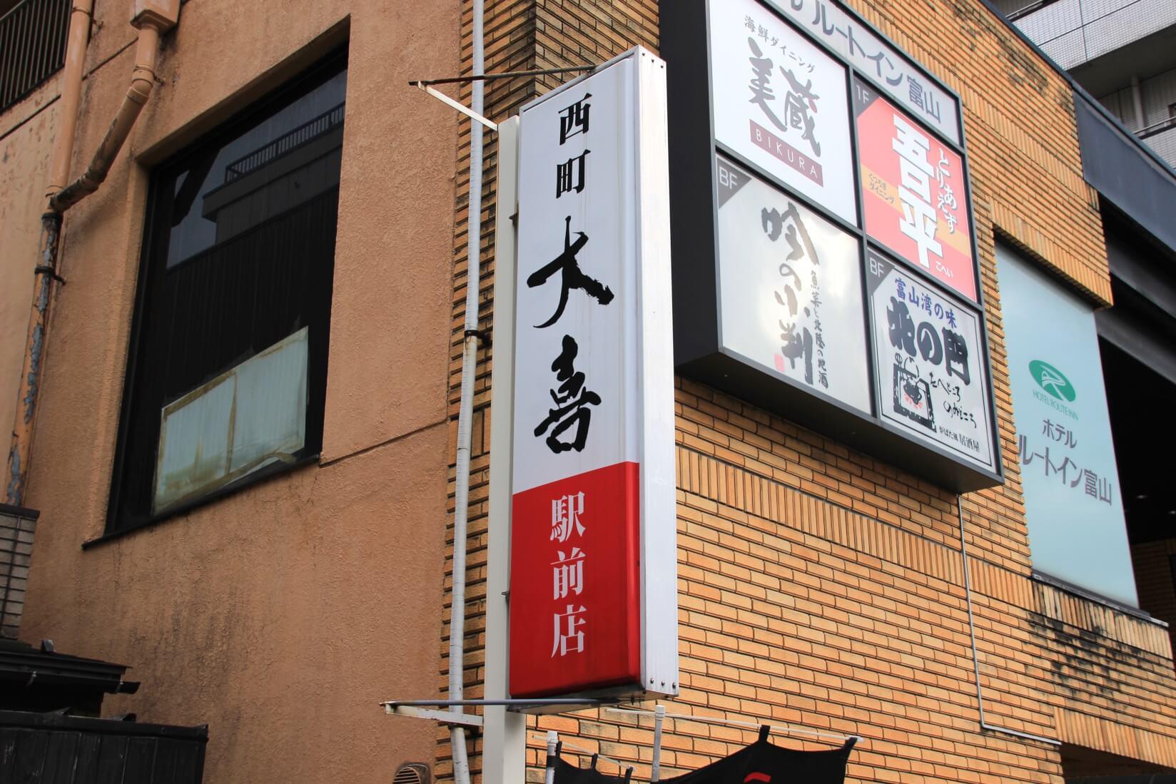 西町大喜駅前店