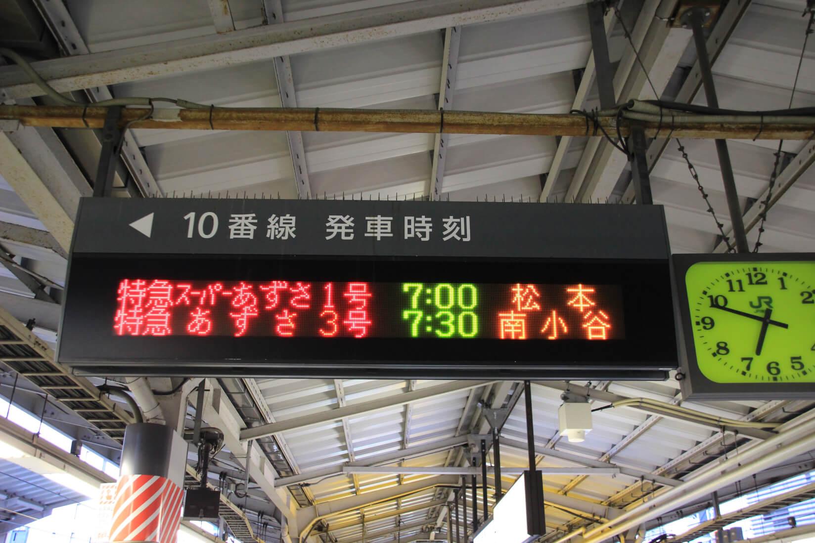 新宿駅10番線ホーム