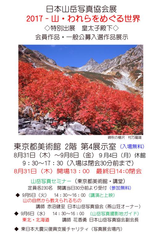 JAPA日本山岳写真協会 2017年度写真展のお知らせ