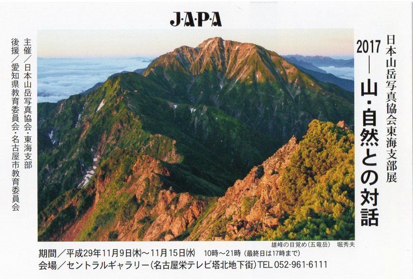 日本山岳写真協会 東海支部 写真展 「山・自然との対話」
