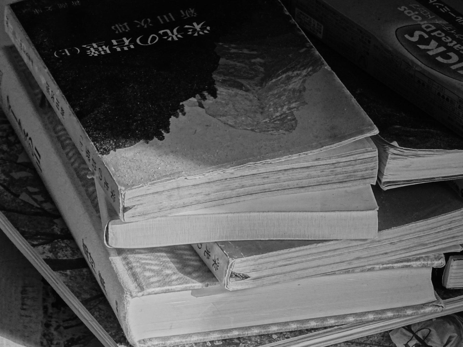 古い本を整理してみた